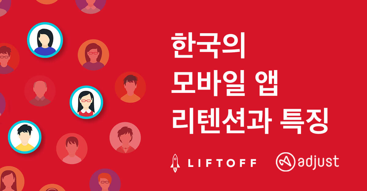 Korean Mobile App Retention