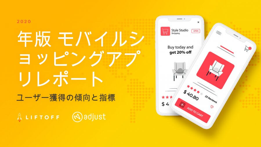 Shopping Apps Report Japanese
